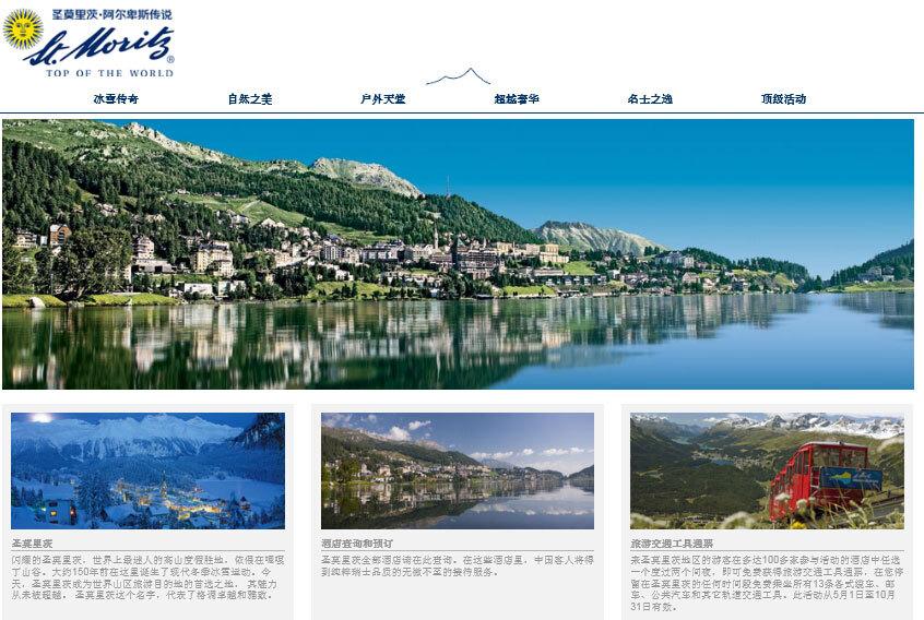 Neue Webseite für China Slide 1